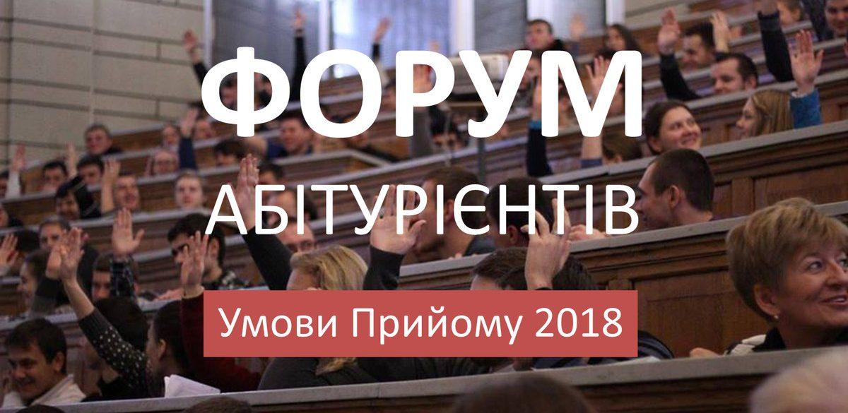 Форум абітурієнтів: Умови Прийому до ВНЗ / ЗВО
