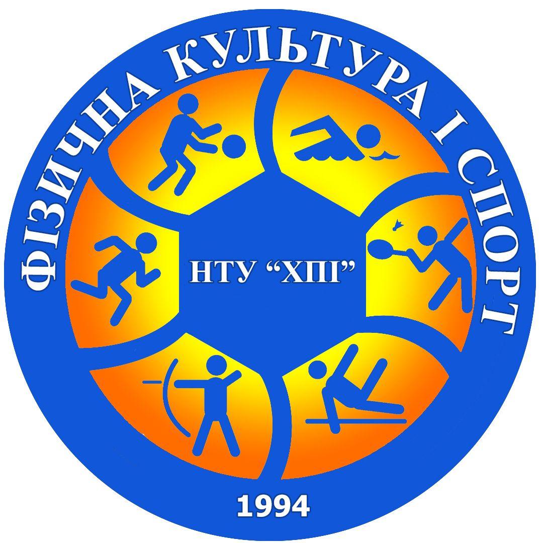 """Фізична культура і спорт (НТУ """"ХПІ"""")"""
