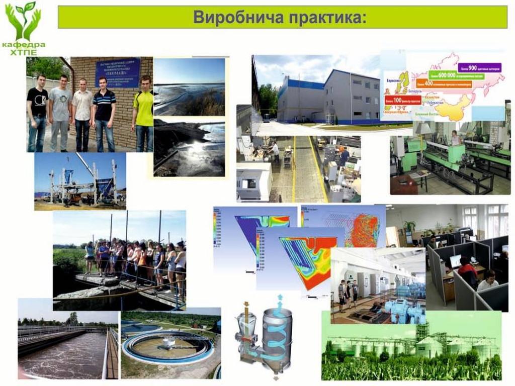 Обладнання харчових, переробних та хімічних виробництв Бакалавр ХПІ Харків