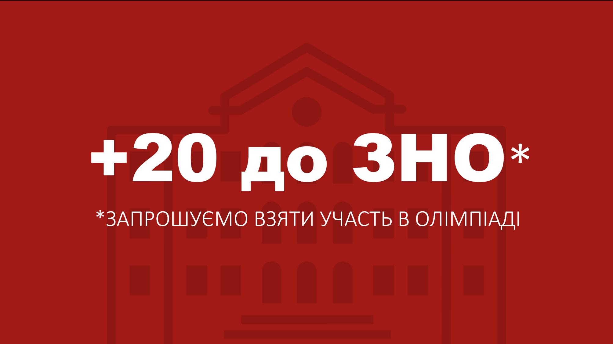 Всеукраїнська олімпіада для для професійної орієнтації вступників