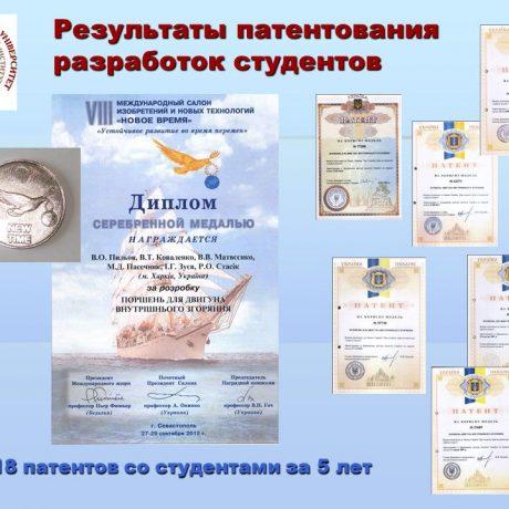"""кафедра ДВЗ НТУ """"ХПІ"""""""
