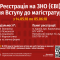 Реєстрація на ЗНО (ЄВІ) магістратура
