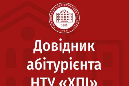 """Довідник Абітурієнта НТУ """"ХПІ"""" 2018"""