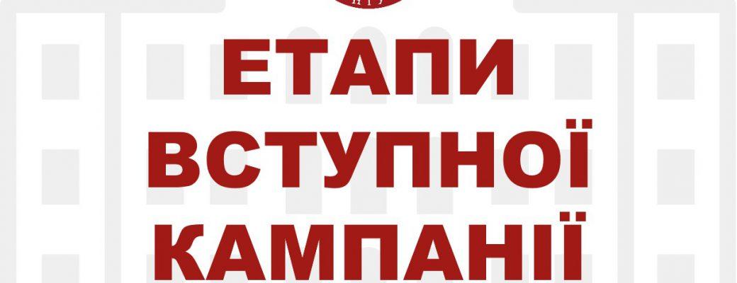"""Етапи вступної кампанії НТУ """"ХПІ"""" 2018 - Абітурієнт НТУ """"ХПІ"""""""