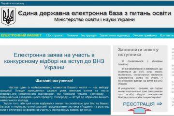 інструкція щодо реєстрації електронного кабінету вступника 2018
