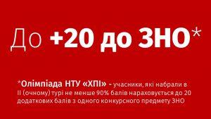Олімпіада НТУ «ХПІ» для вступників