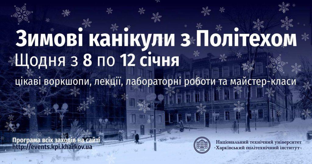 10-ті Зимові канікули з Політехом 2020