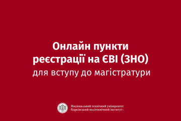 Онлайн пункти реєстрації на ЄВІ (ЗНО) для вступу до магістратури