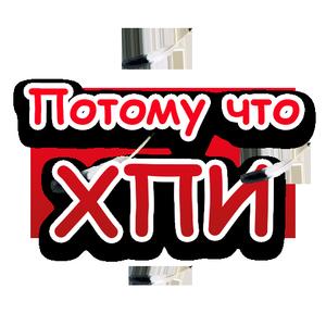 """Студентське самоврядування Потому что НТУ """"ХПІ"""""""