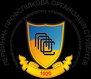 """Студентське самоврядування Профком 2 НТУ """"ХПІ"""""""