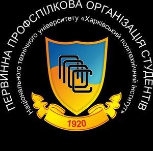 """Студентське самоврядування Профком НТУ """"ХПІ"""""""