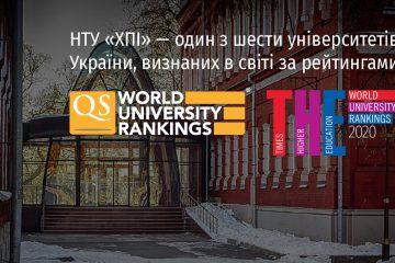 ХПІ в ТОП-1000 Університетів Світу!