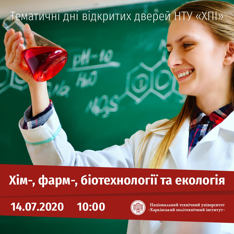 """Онлайн день відкритих дверей НТУ """"ХПІ"""" - Хімічні, фармацевтичні, біотехнології та екологія"""