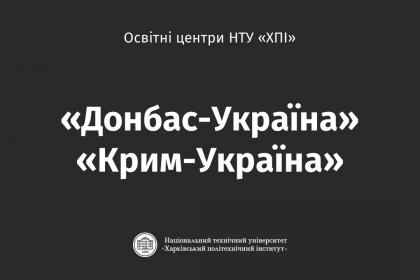 """Освітні центри """"Донбас-Україна"""" та """"Крим-Україна"""" в НТУ """"ХПІ"""""""