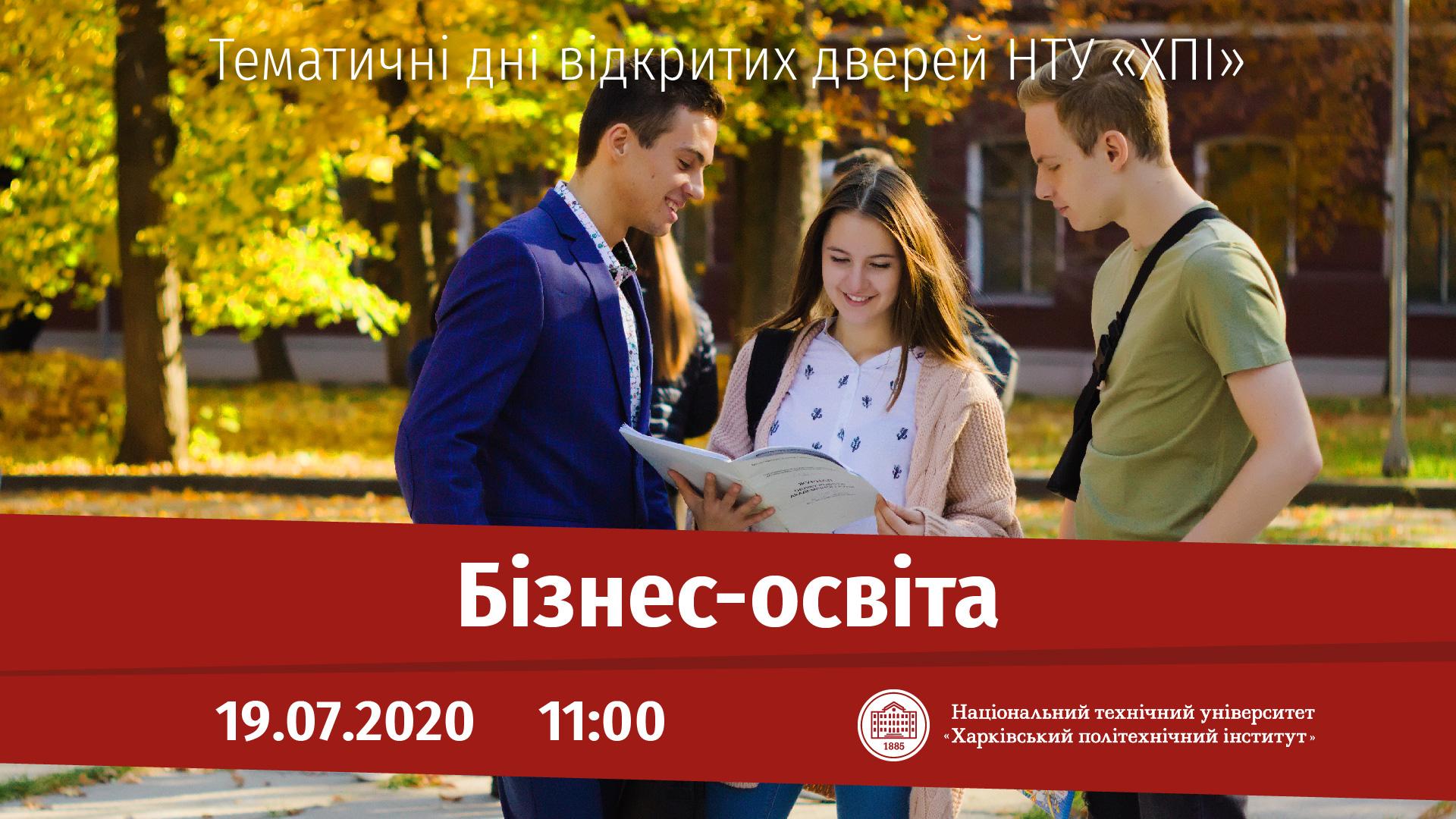 """Онлайн день відкритих дверей НТУ """"ХПІ"""" - Бізнес-освіта"""