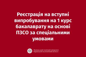 Реєстрація на вступні випробування на 1 курс бакалаврату на основі ПЗСО за спеціальними умовами (в т.ч. творчі конкурси)