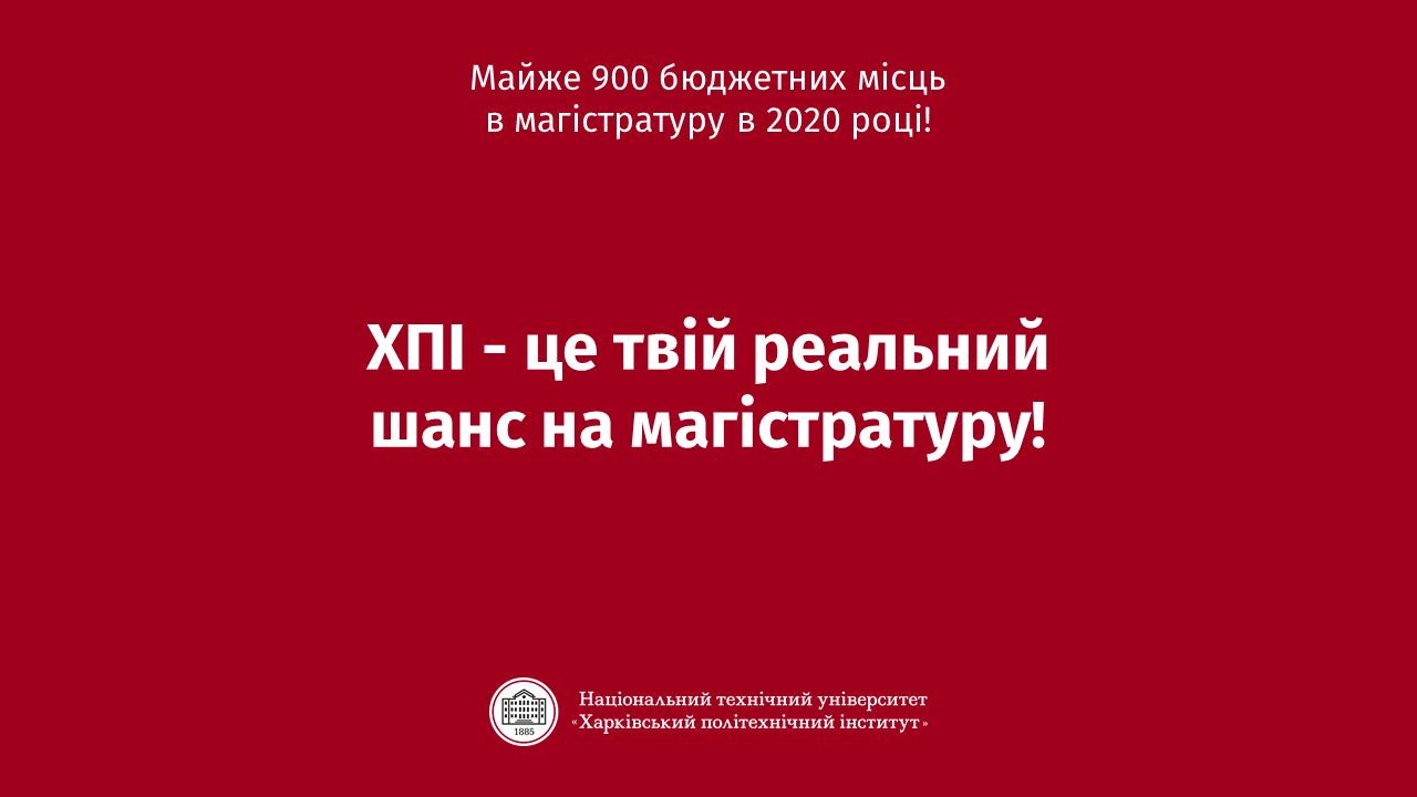 Майже 900 бюджетних місць в магістратуру в 2020 році