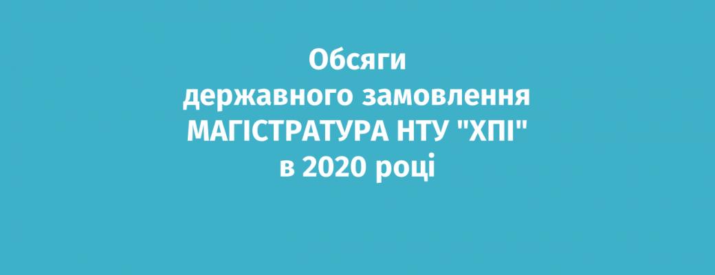 Обсяги державного замовлення магістратура НТУ ХПІ в 2020 р.