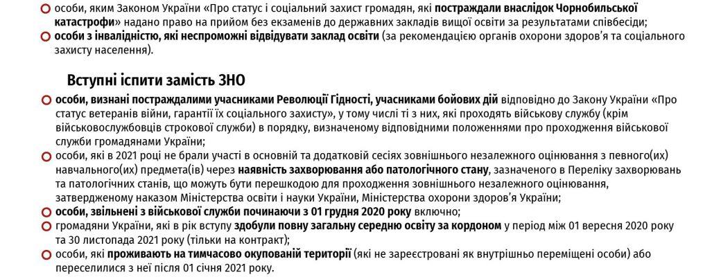 Спеціальні умови вступу для Вступу в 2021 році