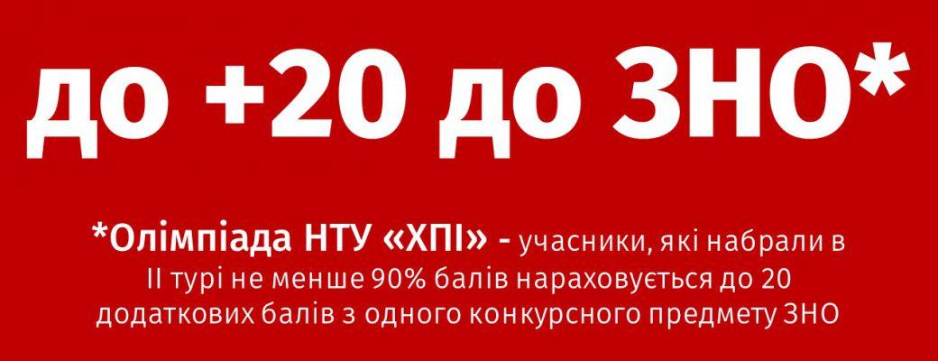 Олімпіада для вступників 2021 - Отримай до +20 до ЗНО!*