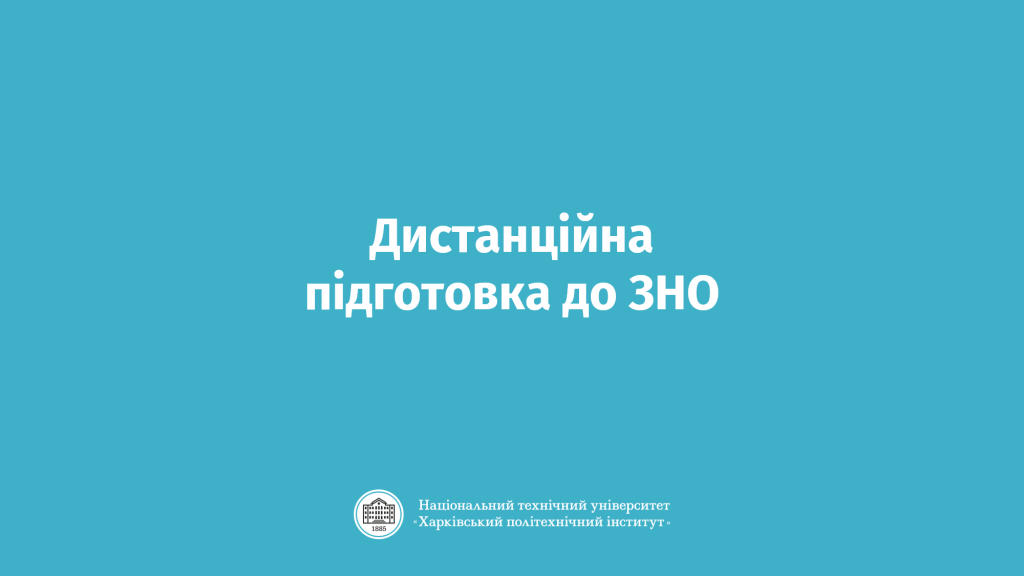 """Дистанційна підготовка до ЗНО в НТУ """"ХПІ"""""""