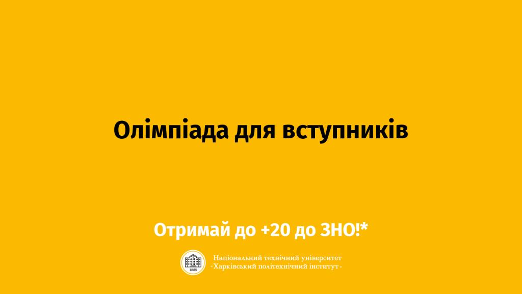 """Олімпіада для вступників в НТУ """"ХПІ"""""""