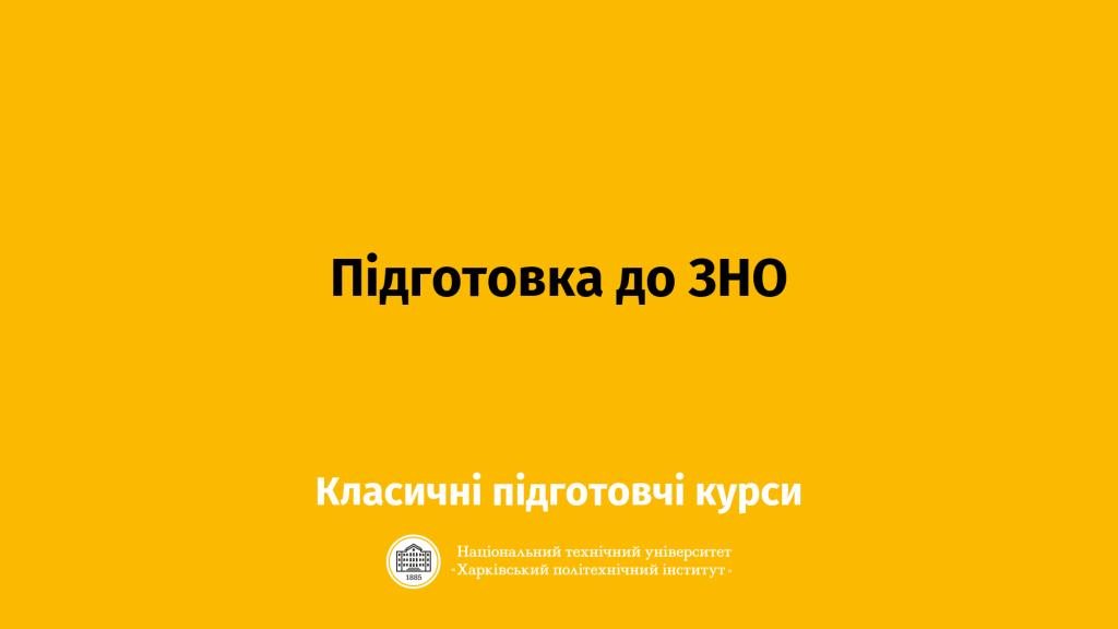 """Підготовка до ЗНО в НТУ """"ХПІ"""""""