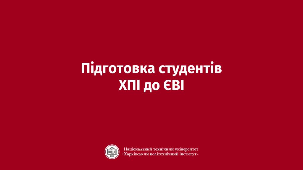 """Підготовка студентів НТУ """"ХПІ"""" до ЄВІ"""