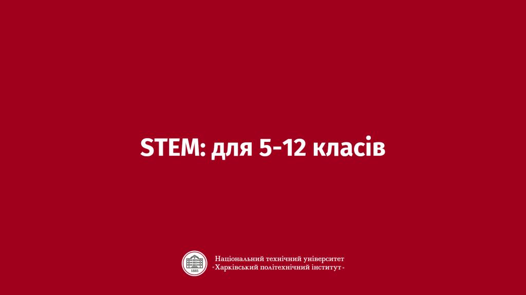 """STEM для 5-12 класів в НТУ """"ХПІ"""""""