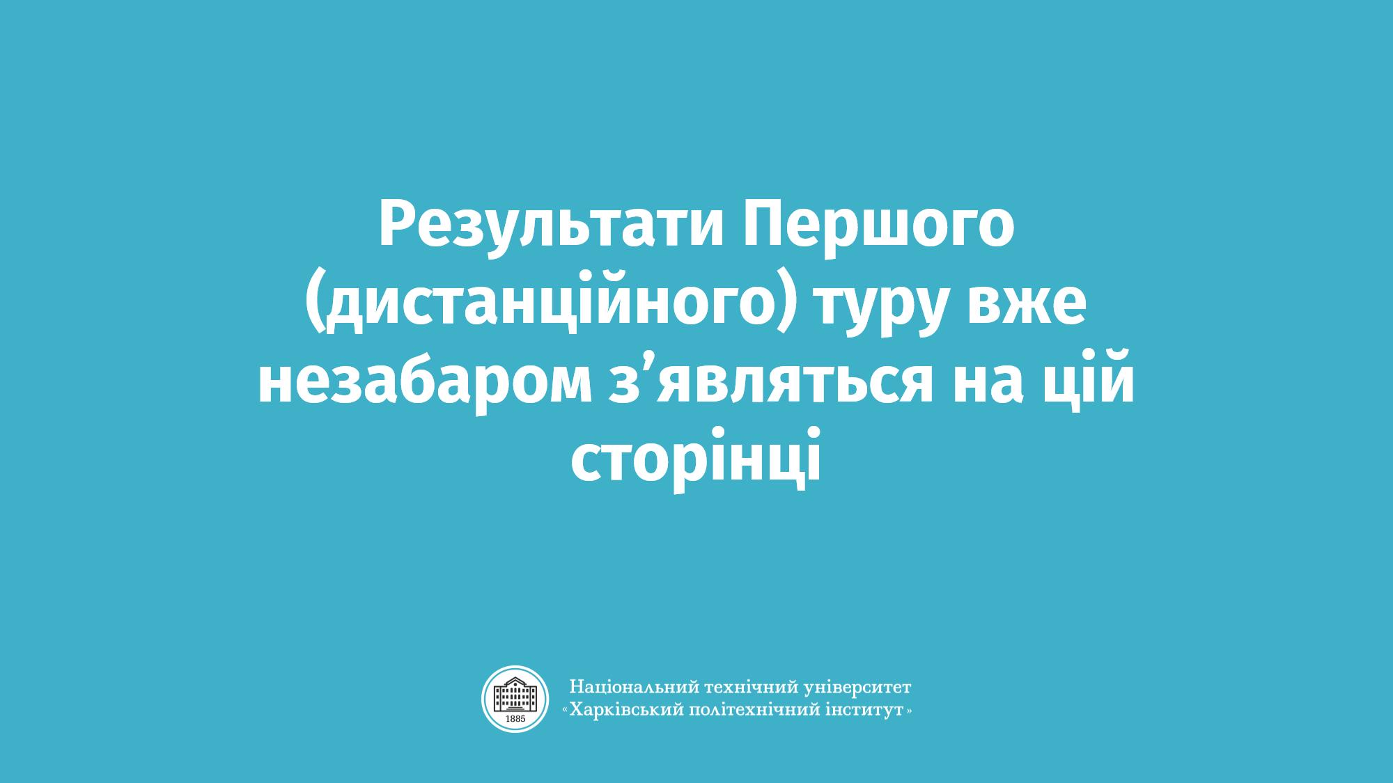 """Результати першого туру олімпіади НТУ """"ХПІ"""" 2021"""