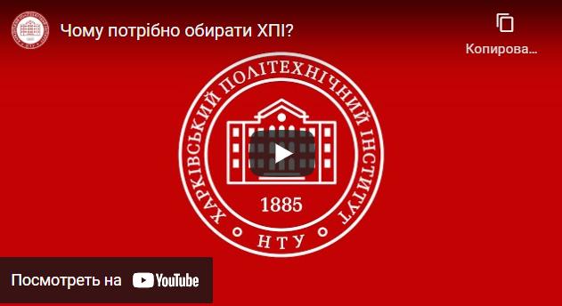 """Доступно про освіту та спеціальності НТУ """"ХПІ"""""""