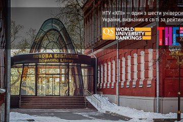 """Рейтинги НТУ """"ХПІ"""" - Освітній центр Донбас-Україна та Крим-Україна"""