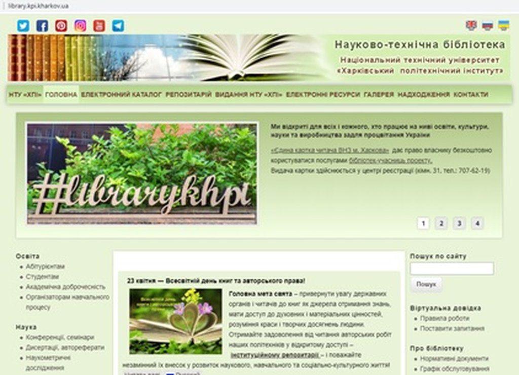 """Бібліотека НТУ """"ХПІ"""" - Зручний та корисний сайт"""