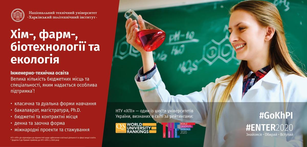 """Напрям Хімічні, фармацевтичні, біотехнології та екологія НТУ """"ХПІ"""""""