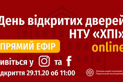 """День відкритих дверей НТУ """"ХПІ"""" online"""