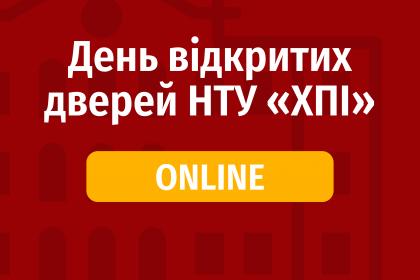 """День відкритих дверей НТУ """"ХПІ"""" онлайн"""